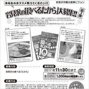 岩見沢の「たから」大募集!~第3弾~